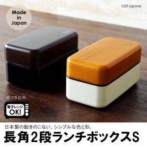 【Japo Lunch】長角2段ランチボックスS fofoca