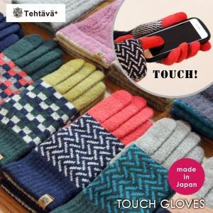 Tehtava テスタバ タッチグローブ タッチパネル対応 手袋 フリー|fofoca