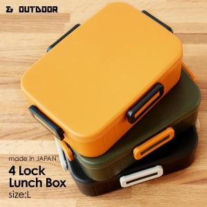 ランチボックス &OUT DOOR アンドアウトドア ロックランチL お弁当箱 ピクニックボックス シンプル レンジ対応 カフェ風 おしゃれ メンズ レディース fofoca
