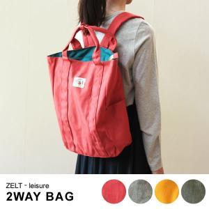 【ZELT bag active】リュックトート 2WAY リュックサック トートバック レディーズ トート バッグ ベーシック|fofoca