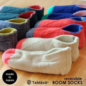 【テスタバ】リバーシブル ルームソックス 靴下 23〜24.5cm プレミアムシュークリーム糸 日本製 フットケア 冷え対策 ギフト 贈り物|fofoca
