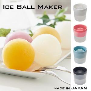 アイスボールメーカー 丸氷 製氷皿 アイストレー アイスボール 冷凍 簡単 おしゃれ fofoca|fofoca