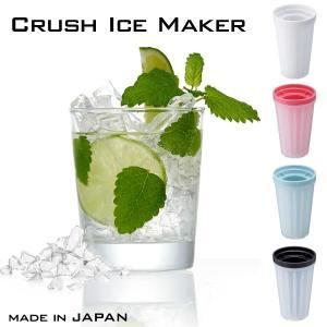 クラッシュアイスを「握って砕くだけ」で作れる、簡単におうちカフェが楽しめる製氷器が誕生! 透明な氷だ...