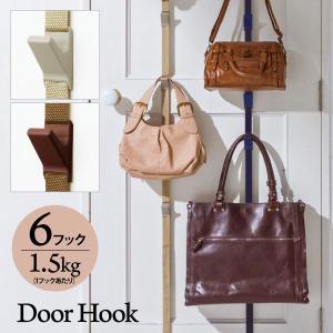 Door Hook ドアフック 収納  簡単  おしゃれ インテリア 賃貸 日本製 ドア用 ハンガー クローゼット帽子掛け ベルト fofoca|fofoca