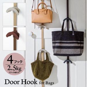 ドアフック バッグ収納 収納 スペース収納 簡単 フック 取り付け おしゃれ インテリア 壁掛 コンパクト 日本製 ドア用 ハンガー 扉 fofoca|fofoca