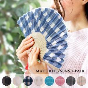 扇子 携帯用 袋付き MATURITE SENSU-PAIR 北欧 ギフト プレゼント かわいい おしゃれ 便利 夏 母の日|fofoca