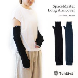 アームカバー ロング レディース UV手袋 紫外線 遮熱 速乾 軽量 てぶくろ ブラック シルバー グローブ クラレ スペースマスター 母の日 fofoca|fofoca