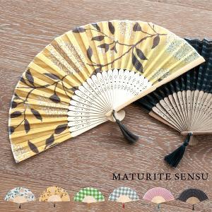 マチュリテ 扇子 (袋付き) 女性用 おしゃれ かわいい MATURITE 布 軽量 軽い コンパクト 暑さ対策 タッセル  北欧風 プレゼント ギフト 母の日|fofoca