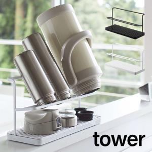 タワー tower 水切りラック 水筒スタンド ホワイト ブラック スリム コンパクト モノトーン ...