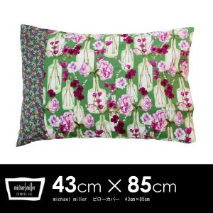 枕カバー マイケルミラー Michael Miller 43×85cm(43x63cm枕用) リーフブーケ  輸入生地 インテリア 寝具 ピローケース fofoca|fofoca