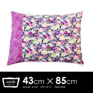 枕カバー マイケルミラー Michael Miller 43×85cm(43x63cm枕用) ワイルドブロッサム 輸入生地 インテリア 枕ケース 寝具 新生活 ピロー fofoca|fofoca
