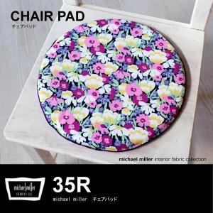 チェアパッド マイケルミラー Michael Miller 35R×2cm ワイルドブロッサム クッション 座布団   椅子用 円形 丸型  輸入生地 NY 新生活|fofoca