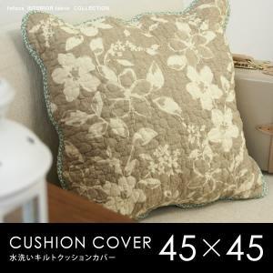クッションカバー(水洗いキルト)約45×45cm 花柄