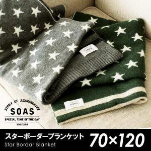 スターボーダー ブランケット 70×120cm 星柄 ボーダー ひざ掛け 国産 日本製 SOAS|fofoca