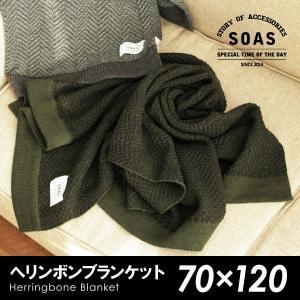 ヘリンボン ブランケット 70×120cm ひざかけ 国産 日本製 SOAS|fofoca