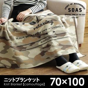 【SOAS】ニットブランケット(迷彩)★約70×100cm|fofoca