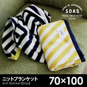 【SOAS】ニットブランケット(バイアス柄) 約70×100cm 薄手 冷房対策 綿100% ひざかけ ボーダー 年中使える 国産 オリジナル プレゼント|fofoca
