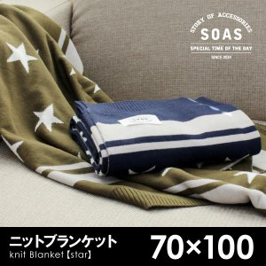 【SOAS】ニットブランケット(星柄) 約70×100cm 薄手 綿100% ひざかけ シンプル かっこいい スター 年中使える 国産 プレゼント ギフト|fofoca