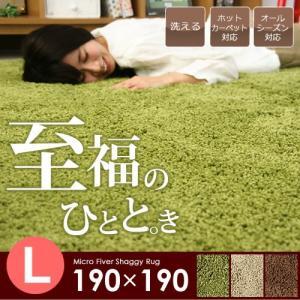【SALE】ラグ ラグマット シャギー 洗える マイクロタフト ラグマット(190×190cm)03...