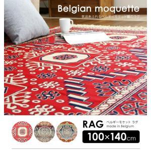 ベルギーモケットラグ(100×140cm)|fofoca