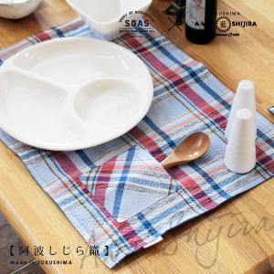 ランチョンマット SOAS 阿波しじら織 リバーシブル テーブルマット チェック キャンプ おしゃれ かわいい 洗濯可 日本製 グッズ|fofoca