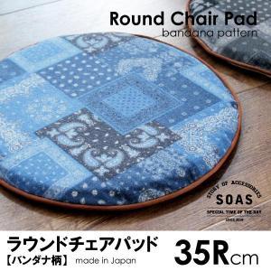 SALE クッション 座布団 SOAS ラウンドチェアパッド バンダナ柄 35Rcm 丸 椅子用 ベンチシート 起毛 コーデュロイ リビング インテリア  fofoca|fofoca