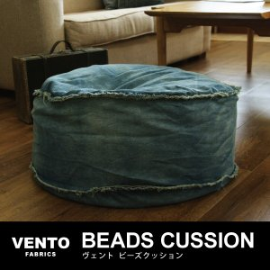 ビーズクッション 大きい デニム VENTO ドラムクッション ビーズソファ ヴィンテージ おしゃれ 新生活|fofoca