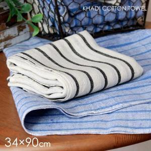 KHADI カディコットン フェイスタオル 34×90 ストライプ タオル ストール インド綿  手紡ぎ 吸水 速乾  ギフト 母の日 fofoca|fofoca