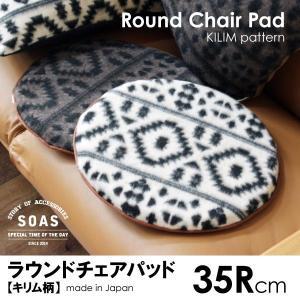 【SALE】クッション 座布団 ラウンドチェアパッド キリム柄 SOAS 35Rcm 丸 椅子用 ベンチシート 暖かい|fofoca