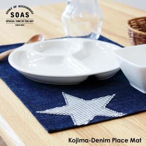 SOAS 児島デニム ランチョンマット(スター)テーブルマット  アウトドア インテリア キッチン 綿 キャンプ オシャレ かわいい fofoca  グッズ|fofoca