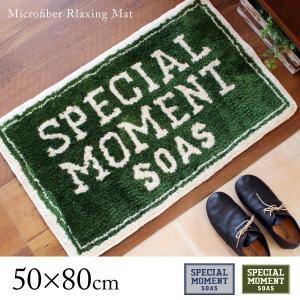 SOAS ロゴ マット 50×80cm フォント インテリア モダン ビンテージ 北欧 おしゃれ 玄関マット キッチンラグ 玄関ラグ キッチンマット ラグマット|fofoca
