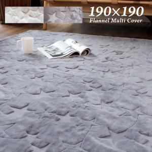 SALE マルチカバー フランネル スター 正方形 約190×190cm 起毛 星 ソファーカバー ベッドカバー こたつ布団カバー 冬|fofoca