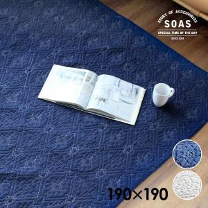 ラグ ラグマット 洗える 水洗いキルト マルチカバー 190×190cm  正方形 キリム ソファーカバー おしゃれ コットン fofoca|fofoca