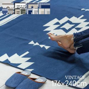 ラグマット カーペット 洗える おしゃれ 日本製 ヴィンテージ 176×240cm ホットカーペット 対応 リビング 洗える国産ラグ 夏用  約3畳|fofoca