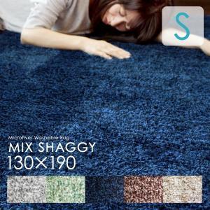 SALE 洗える ラグマット 長方形 ミックスシャギーラグ カーペット リビング 居間 北欧 おしゃれ 130×190  ホットカーペット対応 すべり止め|fofoca