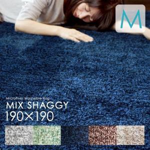 SALE 洗える ラグマット 正方形 190×190 ミックスシャギーラグ カーペット リビング 居間 北欧 おしゃれ ホットカーペット対応 すべり止め|fofoca