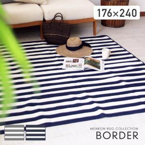 ラグ マット カーペット 洗える おしゃれ 日本製 176×240cm   ボーダー 長方形 丸洗いok 絨毯 洗える国産ラグ 約3畳 fofoca