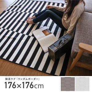 洗える国産ラグ デザインラグ 日本製 176×176cm ランダムボーダー 長方形 丸洗いok 絨毯 カーペット ウォッシャブル じゅうたん 新生活 おしゃれ fofoca