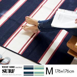 ラグマット カーペット 洗える おしゃれ 日本製 176×176cm ホットカーペット 対応 サーフ ボーダー 正方形 丸洗いok リビング 洗える国産ラグ 約2畳 春夏|fofoca