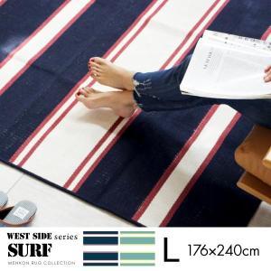 ラグ マット カーペット 約3畳 洗える おしゃれ 日本製 176×240cm サーフ ボーダー洗える国産ラグ 春 夏 秋 冬 SALE  送料無料|fofoca