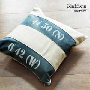 クッション クッションカバー Raffica ラフィカ (45×45cm) ボーダー柄 リビング 西海岸 インテリア 雑貨 おしゃれ カジュアル fofoca|fofoca