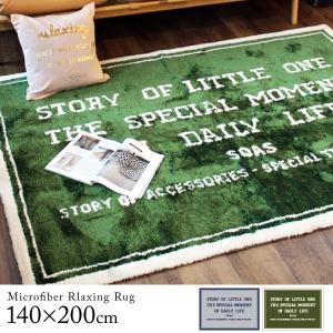 SOAS ロゴ ラグマット 140×200cm フォント インテリア モダン ビンテージ 北欧 ラグ カーペット マット おしゃれ|fofoca