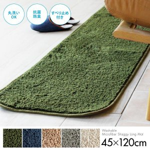 SALE キッチンマット フロアマット マイクロシャギー さらさらふわふわ 45×120cm fofoca|fofoca