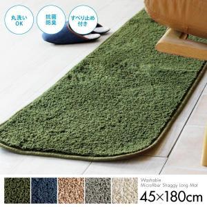 SALE キッチンマット マット ロングマット マイクロシャギー さらさら 45×180cm 洗える 抗菌防臭 fofoca|fofoca