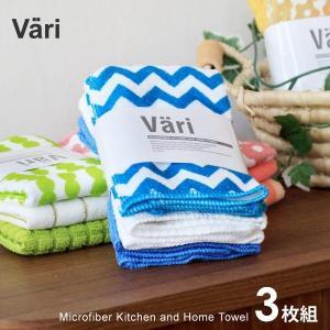 3枚組 Vari マイクロタオル3P ディッシュ クロス キッチンクロス ふきん 食器拭き 台拭き かわいい おしゃれ マイクロファイバー fofoca|fofoca