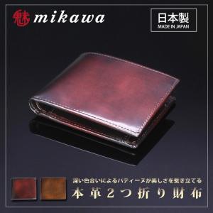 財布 メンズ 二つ折り 日本製 ミカワ 魅革 mikawa 本革 パティーヌレザー 二つ折り財布 m010 パティーヌレッド パティーヌブラウン メンズ イタリアンレザー|foglie