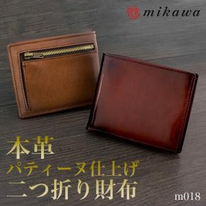 財布 メンズ 二つ折り 日本製 ミカワ 魅革 mikawa 本革 パティーヌレザー 二つ折り財布 m018 パティーヌレッド パティーヌブラウン メンズ イタリアンレザー|foglie