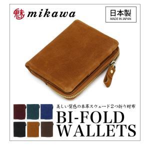 (訳あり品)財布/二つ折り財布/日本製/メンズ二つ折り財布/男女兼用/イタリアンレザー/小銭入れ/本革/日本革製品ブランド魅革(mikawa)/父の日