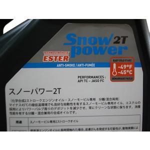 MOTUL(モチュール) Snow Power 2T 4L スノーモービル専用2ストロークエンジン化学合成オイル (正規品)|foglio|03