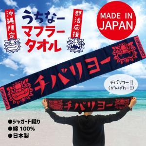 タオル おしゃれ 可愛い グッズ スポーツタオル 綿 マフラータオル スポーツ 沖縄雑貨 人気